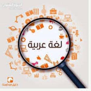 افضل كتب تعلم لغة عربية