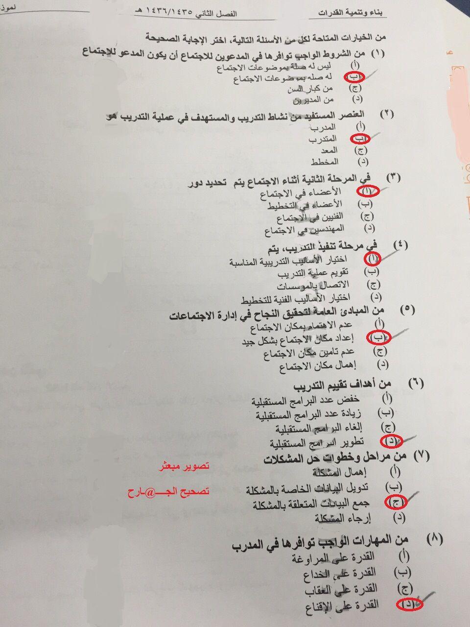 اسئلة اختبار بناء وتنمية القدرات الفصل الثاني 1436هـ نموذج D بناء وتنمية القدرات جامعة الملك فيصل