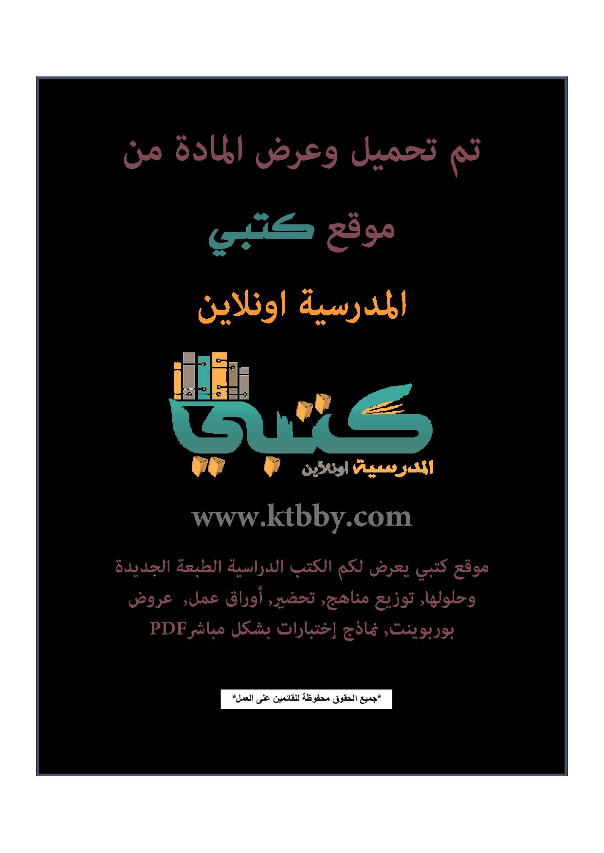 اسئلة اختبار بإجاباتها مادة الدرسات الاجتماعية اجتماعيات للصف الثاني الثاني متوسط الفصل الدراسي الثاني التربية الاجتماعية والوطنية ثاني متوسط المرحلة المتوسطة المناهج السعودية