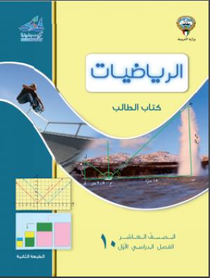 تجميعات اسئلة مادة الرياضيات للصف العاشر (الاول الثانوي) الفصل الاول منهاج دولة الكويت