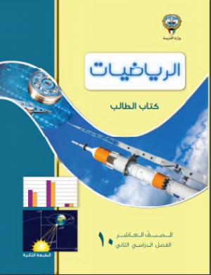 تجميعات اسئلة مادة الرياضيات للصف العاشر (الاول الثانوي) الفصل الثاني منهاج دولة الكويت