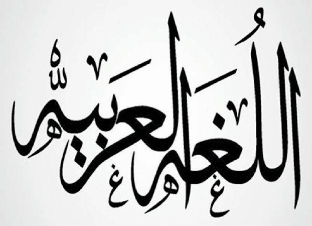 صورة اللغة العربية