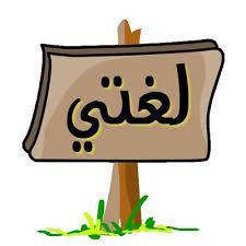 صورة اللغة العربية-لغتي
