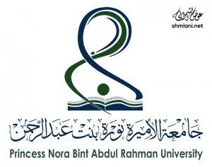 شعار جامعة الاميرة نورة بنت عبد الرحمن
