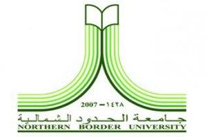 شعار جامعة الحدود الشمالية