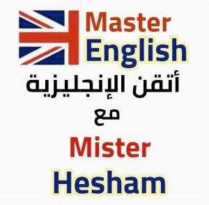 صورة Master English with Mr Hesham مدرس خصوصي