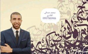 صورة محمد القادري مدرس خصوصي
